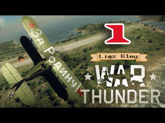 ч 01 Играем в WarThunder Чудеса на виражах