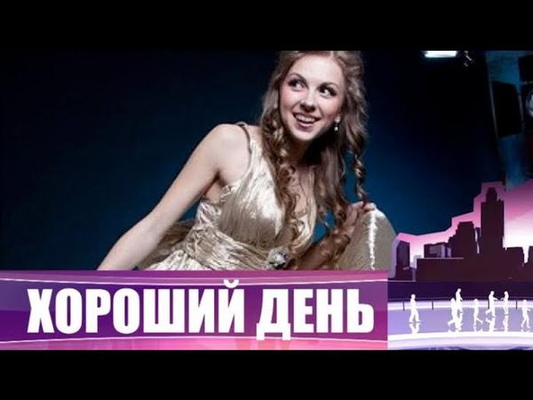 Светлана Феодулова - самый высокий голос в мире. Хороший день от 28.11.17