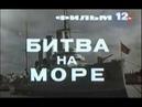 Неизвестная война 12 серия Битва на море