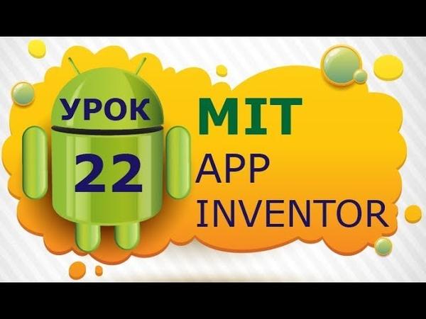 Программирование для Android в MIT App Inventor 2: Урок 22 - Расширения MIT AI, Firebase авторизация