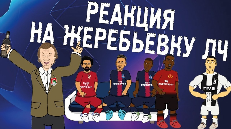 Реакция Роналду Погба Смолова и Акинфеева на жеребьевку Лиги Чемпионов Мультбол