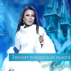 Азиза альбом Звенит январская вьюга