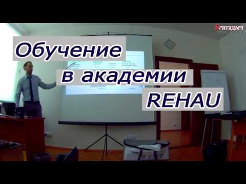Семинар обучение. Академия REHAU. Лекция.