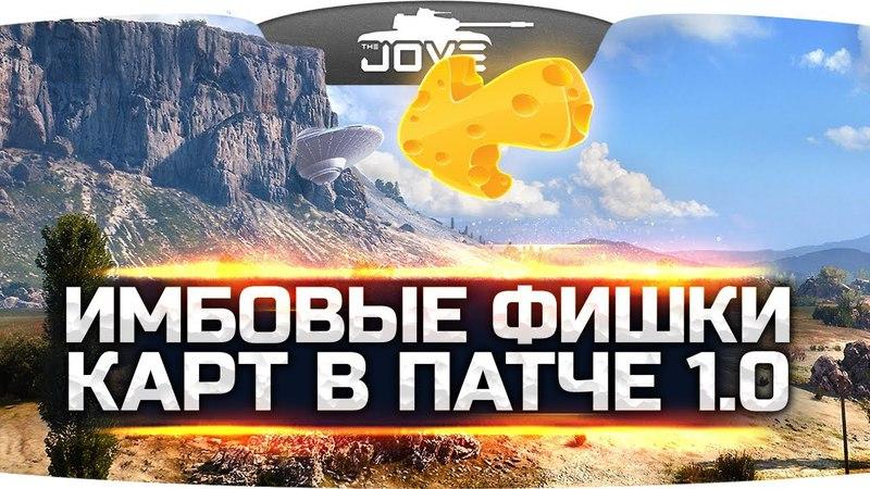 ИМБОВЫЕ ФИШКИ НОВЫХ HD КАРТ В ПАТЧЕ 1 0 worldoftanks wot танки wot