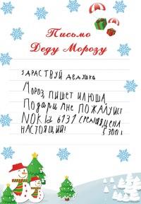 Письмо Деду-Морозу, 15 августа 1983, Мурманск, id186102849