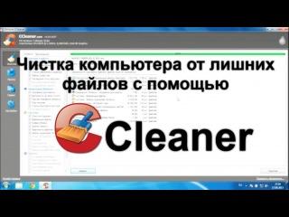 Чистка компьютера от лишних файлов или обзор Ccleaner - Oformlenie.info