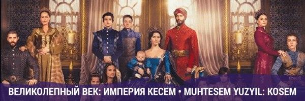 Великолепный век:империя Кесем
