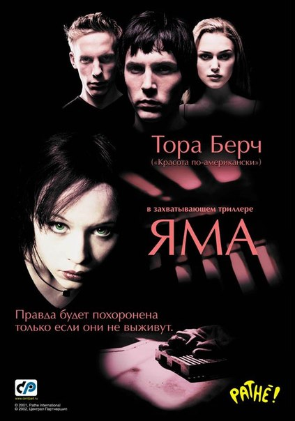 Яма 2001