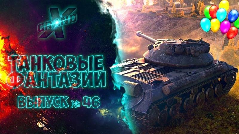 Танковые фантазии №46 Приколы с танками от GrandX World of Tanks