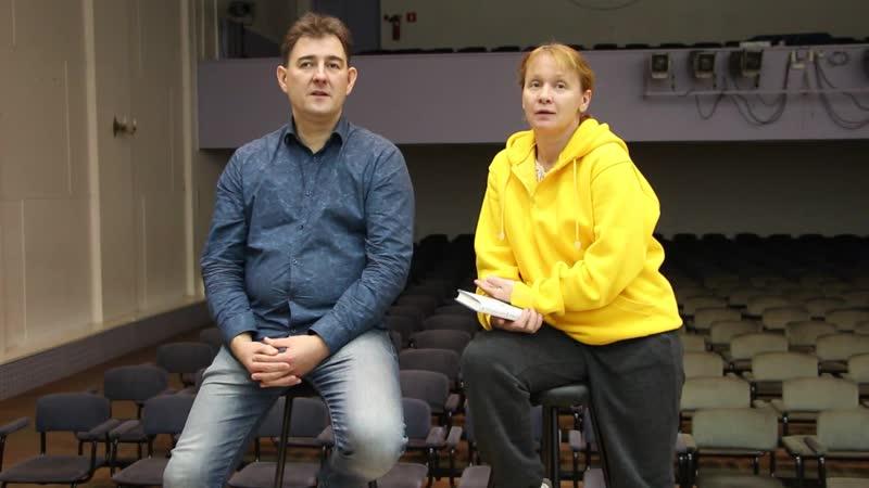 Михаил Тоцкий и Ольга Саханова о концерте-спектакле Оскар и Розовая дама