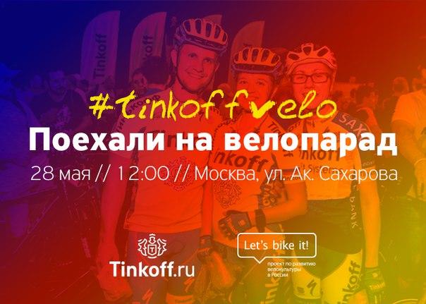 Хотите поучаствовать в крупнейшем московском велопараде? — Присоединяй