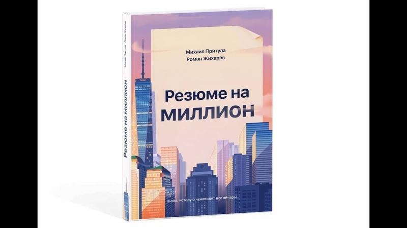 Интервью с соавтором книги Резюме на миллион Романом Жихаревым | Как составить успешное резюме