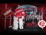 ХК Спартак - История должна жить   HC Spartak Moscow