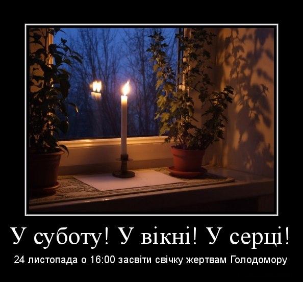 24 листопада засвіти свічку. Пам'ять голодомору