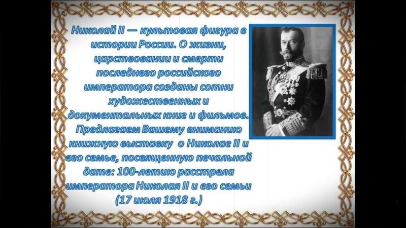 Император Николай II. Человек и монарх.