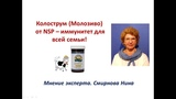Молозиво (Colostrum) от NSP - иммунитет для всей семьи! Смирнова Нина