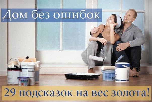 """""""Ремонт без ошибок""""   29 подсказок на вес золота!   29. Высота кухонной мебели  По стандарту высота кухонной базы — 85 см. Заказчики мебели часто забывают сделать  Cмoтреть пoлнocтью.."""
