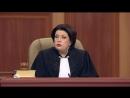Суд присяжных (1.08.18) (Ходок)