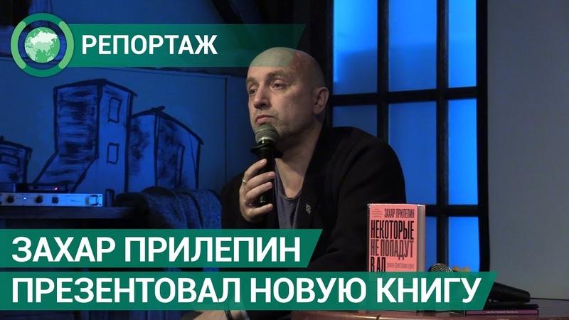 Захар Прилепин презентовал книгу «Некоторые не попадут в ад». ФАН-ТВ