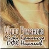 Миша Романова  Misha Romanova ОФК Николаев