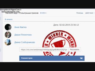 Бесплатное участие 02.02.19