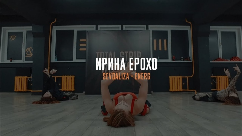 TOTAL STRIP DAY Ирина Ерохо Sevdaliza Energ