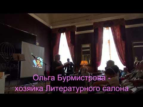 Ольга Бурмистрова - хозяйка Литературного салона читает стихи на вечере Марины Морозовой