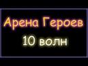 Аллоды Онлайн 10 0 Арена Героев первые 10 волн