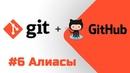 6 Уроки Git GitHub - Создаем свои собственные команды или Алиасы