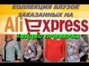 Коллекция блузок заказанных на Aliexpress Видео-примерка
