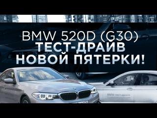 BMW 520D (G30) - ТЕСТ-ДРАЙВ НОВОЙ ПЯТЕРКИ!