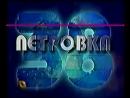 История заставок программы Петровка 38 (ТВ Центр, 1997-н.в)
