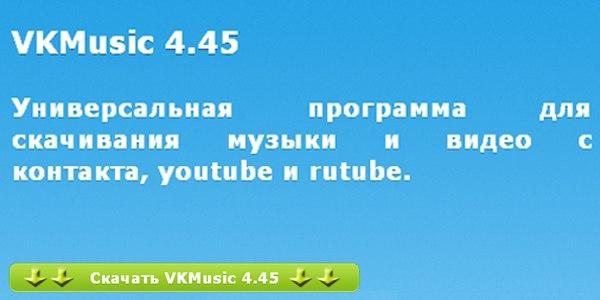 вк музик 4: