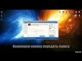 Накрутка голосов вконтакте бесплатно  2013 NEW
