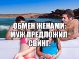 Секс в иркутске обмен женами идея
