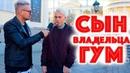 Сколько стоит шмот? Сын владельца ГУМ и лук за 1 300 000 рублей ! Москва ! Неделя моды ! Cartier !
