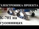 Гусеничный трактор К-701 КИРОВЕЦ. RC модель в масштабе 1:43 своими руками / ЧАСТЬ ЧЕТВЕРТАЯ