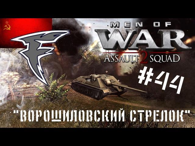 КлиментВорошиловский стрелок (КВ). Men of War: Assault Squad 2. 44 (сложнае названье!1)
