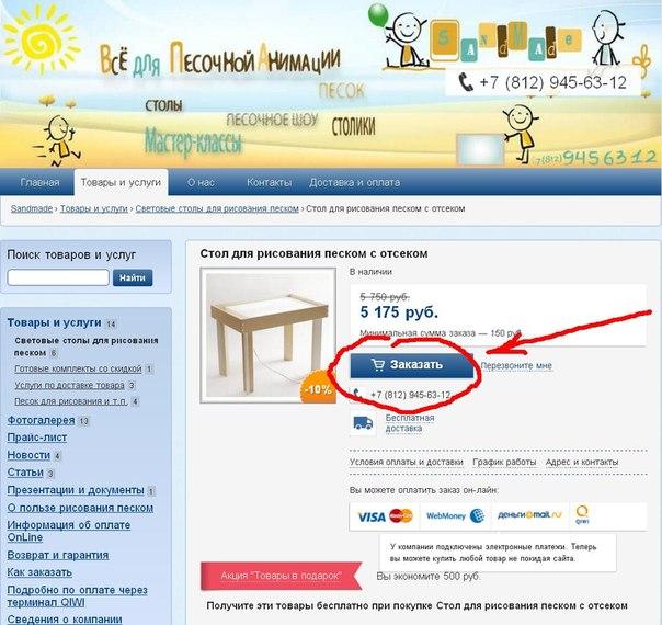 Скриншот сайта sandmade.ru
