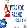 Русское Радио Олонец 103.2 FM