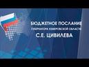 Бюджетное послание губернатора Кемеровской области С Е Цивилева 2019