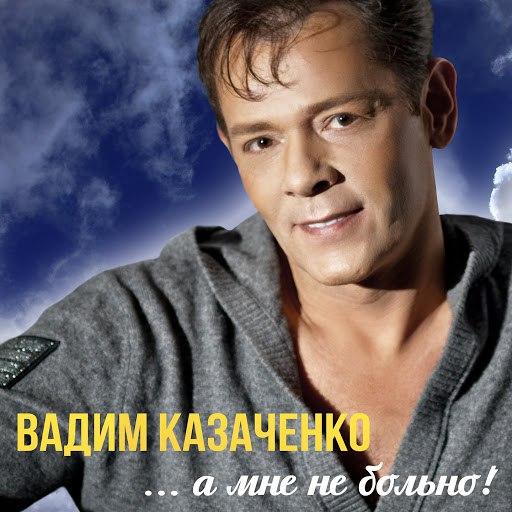 Вадим Казаченко альбом А мне не больно