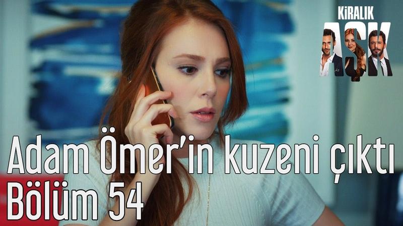 Kiralık Aşk 54. Bölüm - Adam Ömer'in Kuzeni Çıktı