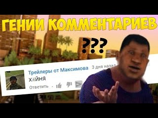 СВЕРХРАЗУМЫ КОММЕНТАРИЕВ 1