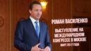 Выступление на международном конгрессе в Москве в марте 2017 года Роман Василенко