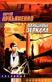 Сергей Лукьяненко - Фальшивые зеркала