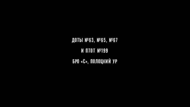 ДОТы №63, №65, №67. ПТОТ №199. Полоцкий УР, БРО «C»