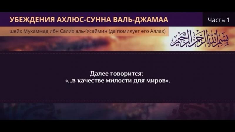 📌Убеждения ахлю-сунна валь-джамаа | ибн Усаймин