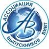 Ассоциация выпускников ВИВТ (Воронежский Институт Высоких Технологий)
