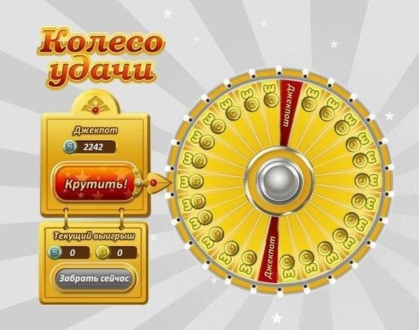 Как сделать так чтобы в аватарии в колесе удачи было только золото